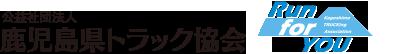 公益社団法人 鹿児島県トラック協会