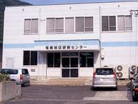 奄美地区研修センター