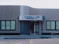 北薩地区研修センター