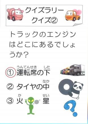 HP用 クイズラリー②