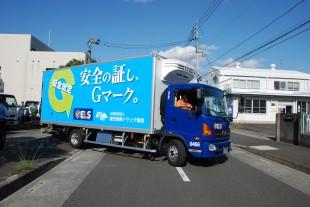 写真:Gマークラッピングトラック出発式②