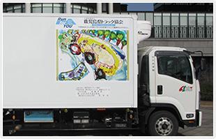 「夢のあるトラック」絵画コンクール トラック掲載1