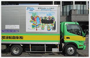 「夢のあるトラック」絵画コンクール トラック掲載2