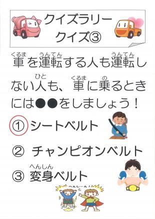 HP用 クイズラリー③